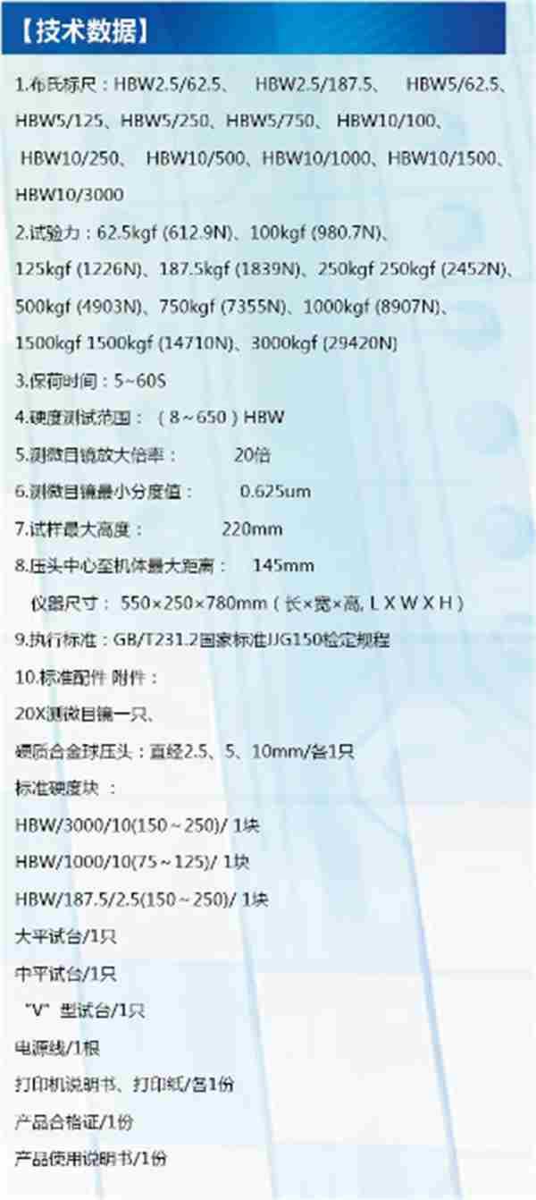 HBS-3000型数显布氏大家都在哪里买球 通用型号 hbs-3000