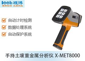 手持土壤重金属分析仪X-MET8000