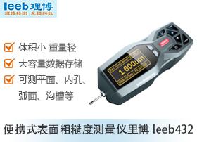 便携式表面粗糙度测量仪体育竞彩app下载leeb432