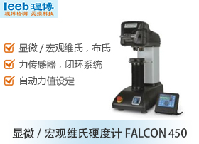 显微/宏观维氏大家都在哪里买球FALCON 450