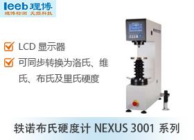 轶诺布氏大家都在哪里买球NEXUS 3001系列