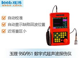 玉理950/951数字式超声波探伤仪