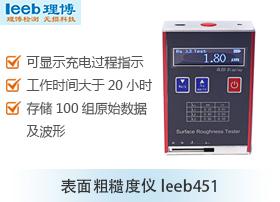 表面粗糙度仪leeb451