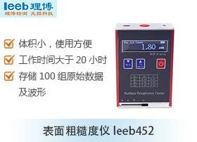 表面粗糙度仪leeb452