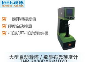 大型自动转塔/数显布氏大家都在哪里买球THB-3000DXP/MDXP