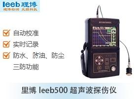 体育竞彩app下载leeb500超声波探伤仪