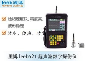 体育竞彩app下载leeb521超声波数字探伤仪