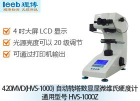 leeb体育竞彩app下载402MVD(HVS-1000)自动转塔数显显微维氏大家都在哪里买球 通用型号HVS-1000Z