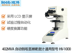 402MVA自动转塔显微大家都在哪里买球 通用型号HV-1000