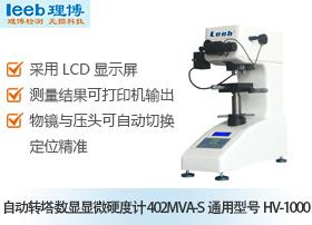 自动转塔数显显微大家都在哪里买球  402MVA-S通用型号HV-1000