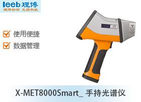 X-MET8000Smart_手持光谱仪
