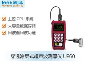 穿透涂层式超声波世界杯足彩app推荐U960