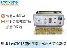 体育竞彩app下载leeb710防腐蚀层指针式电火花检测仪