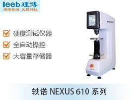 轶诺NEXUS 610系列