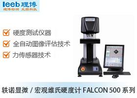 轶诺显微/宏观维氏大家都在哪里买球FALCON 500系列