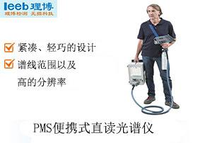 便携式日立分析仪器直读光谱仪PMI-MASTER Smart