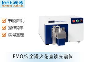 日立分析仪器直读光谱仪 FMO/S