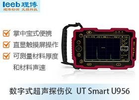数字式超声探伤仪UT Smart U956