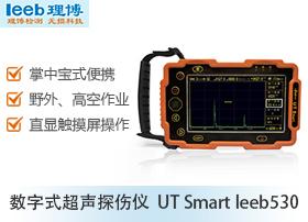 数字式超声探伤仪UT Smart leeb530