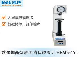 数显加高型表面洛氏大家都在哪里买球 HRMS-45L