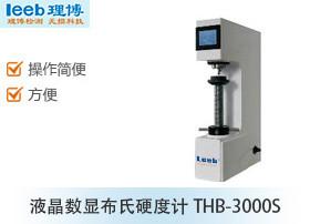 液晶数显布氏大家都在哪里买球THB-3000S