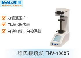 维氏硬度机THV-100XS