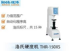 洛氏硬度机THR-150XS