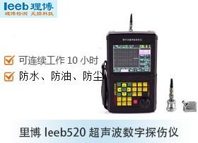 体育竞彩app下载leeb520超声波数字探伤仪