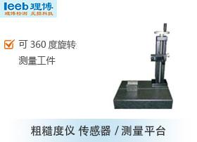 粗糙度仪 传感器/测量平台