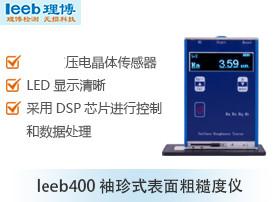 leeb400袖珍式表面粗糙度仪