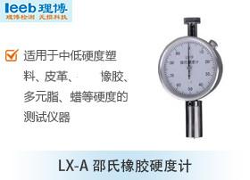 LX-A邵氏橡胶大家都在哪里买球