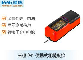 玉理941便携式粗糙度仪