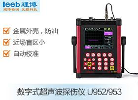数字式超声波探伤仪玉理U952U/953
