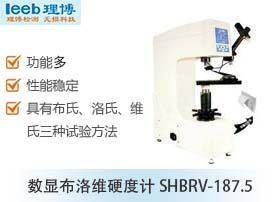 数显布洛维大家都在哪里买球 SHBRV-187.5