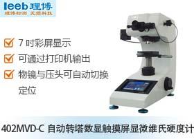 402MVD-C自动转塔数显触摸屏显微维氏大家都在哪里买球