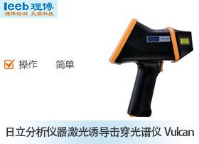 日立分析仪器激光诱导击穿光谱仪Vulcan