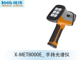 X-MET8000E_手持光谱仪