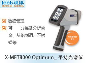 X-MET8000 Optimum_手持光谱仪