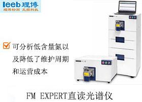 日立分析仪器直读光谱仪FM EXPERT