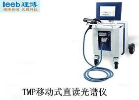 日立分析仪器移动式直读光谱仪TEST-MASTER PRO