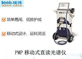 日立分析仪器直读光谱仪PMI-MASTER PRO