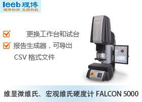 维显微维氏、宏观维氏大家都在哪里买球FALCON 5000