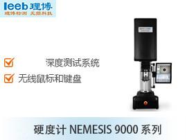 大家都在哪里买球NEMESIS 9000 系列