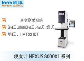 大家都在哪里买球NEXUS 8000XL 系列