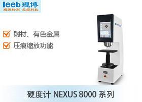 大家都在哪里买球NEXUS 8000系列