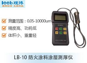 LB-10防火涂料涂层世界杯足彩app推荐