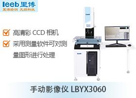 手动影像仪LBYX3060