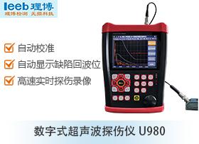 数字式超声波探伤仪u980