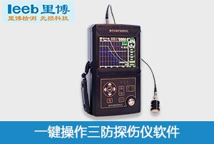 重庆体育竞彩app下载一键操作三防超声波探伤仪软件