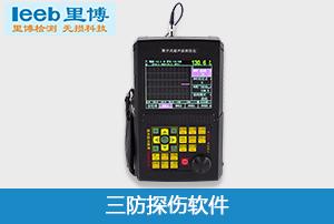 重庆体育竞彩app下载三防超声波探伤软件